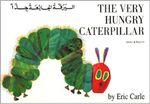 The Very Hungry Caterpillar in Arabic and English - Eric Carle
