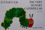 The Very Hungry Caterpillar in Chinese and English - Eric Carle
