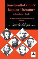 Nineteenth-century Russian Literature : An Introduction - David C. Gillespie
