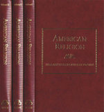 American Religion : Literary Sources and Documents : 3 x Hardcover Books in a Boxed Set : Volumes 1 - 3