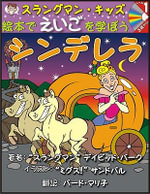 Cinderella (Level 1) : Learn English Through Fairy Tales - David Burke