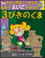 Goldilocks (Level 2) : Learn English Through Fairy Tales - David Burke