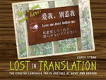 Lost in Translation : The English Language Taken Hostage at Home and Abroad - Chris Stone