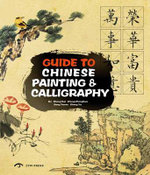 Guide to Chinese Painting and Calligraphy : Traditional Auspice - Cheng Rui