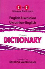 English-Ukrainian & Ukrainian-English One-to-one Dictionary : Script & Roman - K. Volobuyeva
