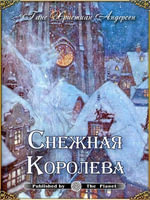 The Snow Queen (Russian Edition) - Hans Christian Andersen