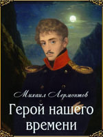 A Hero of Our Time (Russian Edition) - Mikhail Yurievich Lermontov