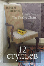 The Twelve Chairs - Ilya Ilf