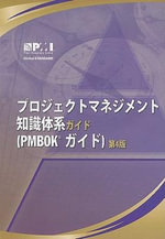 A Guide to the Project Management Body of Knowledge (PMBOK Guide) (Japanese Version) : Official Japanese Translation - Project Management Institute