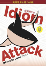 Idiom Attack 1 - Everyday Living - Chinese edition - Peter Nicholas Liptak