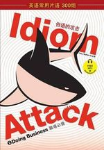 Idiom Attack Vol. 2 : Doing Business (Sim. Chinese Edition) - Peter Nicholas Liptak
