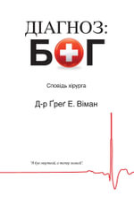 The God Diagnosis - Ukrainian Version - Greg E. Viehman M.D.