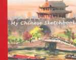 My Chinese Sketchbook : My Sketchbook Ser. - Fu Ji Tsang