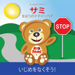 ! : SAMI THE MAGIC BEAR - No To Bullying! - Murielle Bourdon