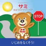 SAMI THE MAGIC BEAR - No To Bullying! : ! - Murielle Bourdon