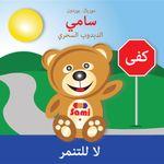 SAMI THE MAGIC BEAR - No To Bullying! : SAMI THE MAGIC BEAR - No To Bullying! - Murielle Bourdon