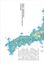 Facetten 14. Steffenschoni. Hatake: 14 : An Expedition into Japanese Gardening Culture - Christoph Neidhart