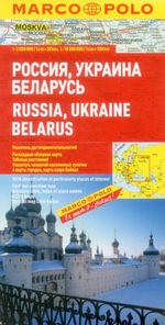 Russia, Ukraine, Belarus Marco Polo Map : The Official America's Cup Map - Marco Polo