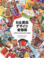 Japan Local Souvenir Design : 1000 New Designs for the Home and Where to Find Th... - Alpha Planning