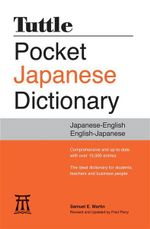 Tuttle Pocket Japanese Dictionary 2 : Completely Revised and Updated Second Edition - Samuel E. Martin