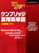Basic Vocabulary in Use Student's Book with Answers Japan Edition - Michael McCarthy