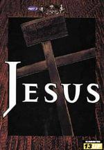 Jesus Vol.2 - Yoshikazu Yasuhiko