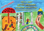 The Orshanka Kids 2007 Summer Art Album - Playground Dreaming (Russian) - Arnold, D Vinette