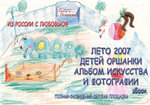 The Orshanka Kids 2007 Summer Art & Photo Album eBook - Playground Dreaming (Russian) - Arnold, D Vinette