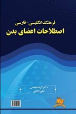 English-Persian Dictionary of Body Idioms - Dr Azadeh Nemati