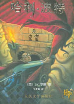 Harry Potter and the Chamber of Secrets  :  (Chinese Edition) Simplified Characters - J. K. Rowling