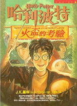 Harry Potter and the Goblet of Fire : Chinese Edition (Simplified Characters) - J. K. Rowling