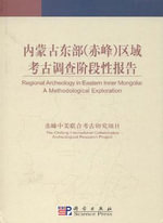 Regional Archaeology in Eastern Inner Mongolia : A Methodological Exploration