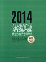 2014 Public Space Models Integration : Hotel Commerial and Estate - BIN YE AND MENG YE