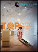 Top Commercial Spaces : Surprising and Overwhelming