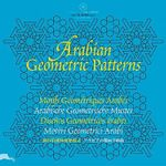 Arabian Geometric Patterns : With CD-ROM