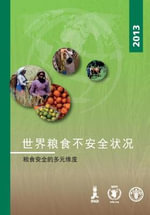The State of Food Insecurity in the World 2013 (Chinese) : The Multiple Dimensions of Food Security - Food and Agriculture Organization of the United Nations