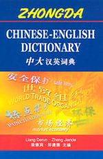 Zhongda Chinese-English Dictionary
