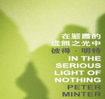 In the Serious Light of Nothing - Bei Bei