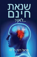 Baseless Hatred (Hebrew Edition) : What it is and What You Can Do About it - Rene H Levy
