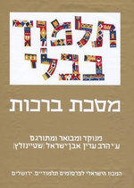 The Steinsaltz Talmud Bavli : Tractate Berakhot, Large - Rabbi Adin Steinsaltz