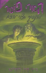 Harry Potter and the Half-Blood Prince : Book 6 - J K Rowling