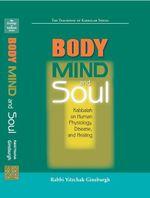 Body, Mind and Soul : Kabbalah on Human Physiology, Disease and Healing - Yitzchak Ginsburgh