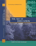 The Art of Education : Internalizing Ever-New Horizons - Yitzchak Ginsburgh