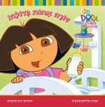 Dora the Explorer - Big Sister Dora! (Hebrew) - Alison Inches