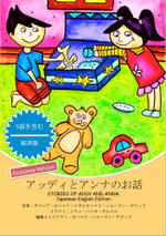 Stories of Addy and Anna : Japanese-English Edition - Zainiah Mohamed Isa