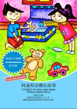 Stories of Addy and Anna : Chinese-English Edition - Zainiah Mohamed Isa