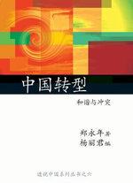 Zhong Guo Zhuang Xing : He XIE Yu Chong Tu - Yong-Nian Zheng