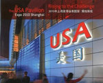 The USA Pavilion Expo 2010 Shanghai : Rising to the Challenge
