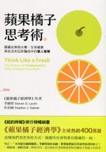Think Like a Freak : The Authors of Freakonomics Offer to Retrain Your Brain - Steven D Levitt