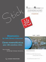 STICK! - Mnemonics for 1600 Chinese characters